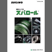 鏡面仕上工具『スパロール』カタログ 製品画像