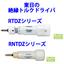 東日 絶縁トルクドライバー(RTDZ/RNTDZシリーズ) 製品画像