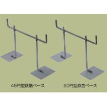 布基礎用一体打ち部材/支持金具『45・50門型鉄筋ベース』 製品画像