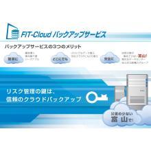 FIT-Cloudバックアップサービス 製品画像