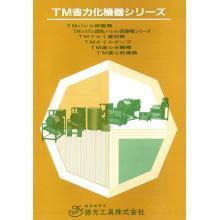 TM省力化機器シリーズ 総合カタログ 製品画像