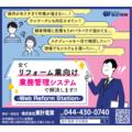 【住宅・リフォーム】業務管理システム★粗利率が20%増加? 製品画像