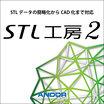 STL編集ソフト STL工房2 製品画像