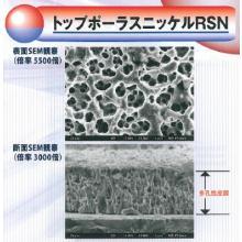 多孔性電解めっき皮膜 トップポーラスニッケルRSN 製品画像