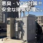 【事例集進呈】悪臭・VOC対策!安全な排気処理に。 製品画像