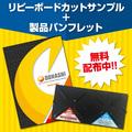 【サンプル+パンフ無料配布中】プラスチック製敷板「リピーボード」 製品画像