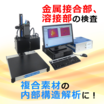 【適用事例進呈中】 金属接合部や溶接部の検査にも! 製品画像