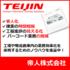 RFID管理システム『レコピック』ソリューション事例集Ver.3 製品画像