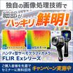 高性能サーモグラフィカメラ『FLIR Exシリーズ』 製品画像