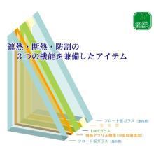 樹脂合わせ複層ガラス工法 エコSSS エコハイグレード 製品画像