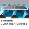 ソーラーパネル取付金具『ハゼ式折板アルミ金具II』 製品画像