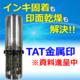 安定した連続印字を実現。反転式スタンプ『TAT金属印』 製品画像