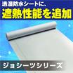 透湿防水シート  ジョシーツLXシルバー10/11 製品画像