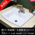 KOHLER 洗面ボウル&PICKLES クロスハンドル混合水栓 製品画像