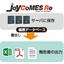 現場帳票電子化ツール『Joy CoMES Re』 製品画像