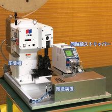 既存の機器を連動させる『搬送装置』ストリップ・クリンプ 製品画像