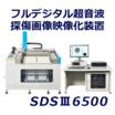 フルデジタル超音波探傷画像化装置 SDS3 6500 製品画像
