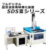 フルデジタル超音波探傷画像化装置 SDS3シリーズ 製品画像