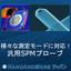『走査型プローブ顕微鏡(SPM)用プローブ』 製品画像