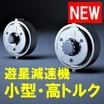 遊星減速機『LGU35シリーズ(φ35mm)』に新機種登場! 製品画像
