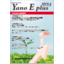 Yano E plus 2019年4月 ロボット駆動システム 製品画像