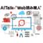 クラウドサービス『AITalk Web読み職人』 製品画像