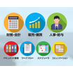 基幹系・情報系 統合ソリューション『SMILE Vシリーズ』 製品画像