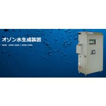 HOW オゾン水生成装置   ハマネツ 製品画像