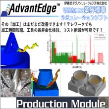 テレワークでも切削加工・工具検討をシミュレーションで支援 製品画像