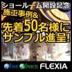 LEDテープライト『FLEXIA』※サンプル進呈中 製品画像