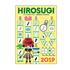 2019年最新版『ヒロスギ総合カタログ』無料進呈中! 製品画像