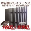 ガーデン用の柵『H800格子フェンス 基本タイプ(ダーク)』 製品画像