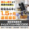 建設現場撮影用タイムラプスカメラBCC200 製品画像