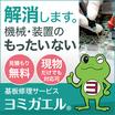 基板修理サービス『ヨミガエル』 製品画像