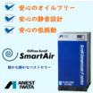 アネスト岩田 オイルフリースクロールコンプレッサ 製品画像