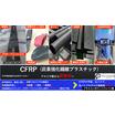 CFRP(カーボン)アルミや鉄から代替えに!※設計~大型5軸加工 製品画像