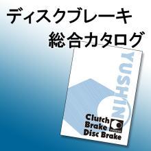 【無料プレゼント中!】ディスクブレーキの総合カタログ最新版! 製品画像