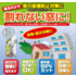 【台風・震災による窓の破壊防止対策に】PタックIIメッシュシート 製品画像