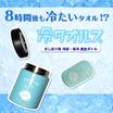 熱中症対策!冷却・保冷ボトル!8時間後も冷たい【冷タオルス】 製品画像