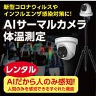 AIだから人だけ感知!体温測定AIサーマルカメラ【レンタル】 製品画像