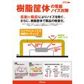 【樹脂筐体の電磁ノイズ対策】樹脂筐体の電磁ノイズ対策・軽量化 製品画像
