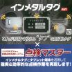 SUS製RFIDタグ&タブレットPC使用「モバイル点検システム」 製品画像