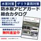 【ゲリラ豪雨・水害・大雨対策】防水板『アピアガード』総合カタログ 製品画像
