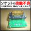 リチウムイオン電池の充放電試験用ソケットブロック及び治具 製品画像