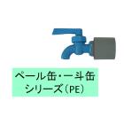 【ペールコック】PEシリーズ 製品画像
