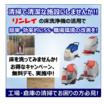 自動床洗浄機『Rook(RED)シリーズ』【※デモ受付中!】 製品画像