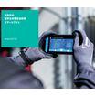 『本質安全防爆スマートフォン・タブレット』 製品画像