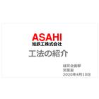 【資料】旭鉄工株式会社 工法の紹介 製品画像