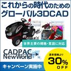 新製品!3DCADシステム『CADPAC NewWorld』 製品画像