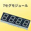 機械・装置の数値表示器「7セグモジュール」導入実績多数! 製品画像